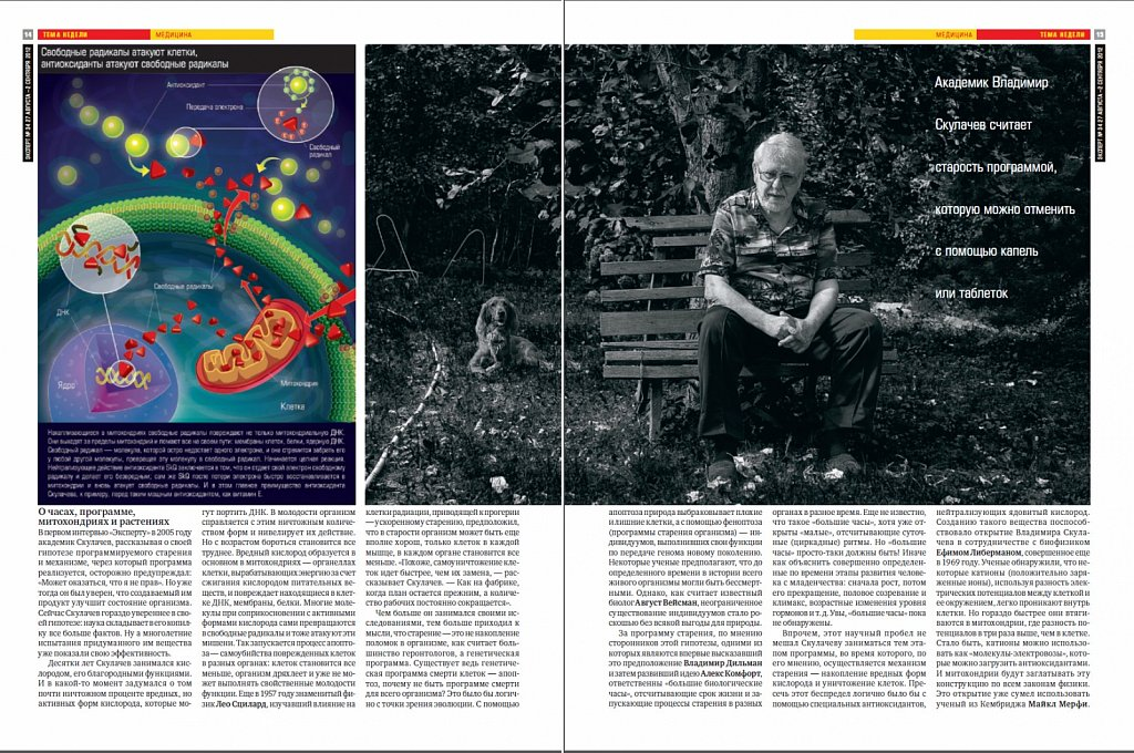 Академик Владимир Скулачев, Эксперт, 2012г., №34, стр.14-15