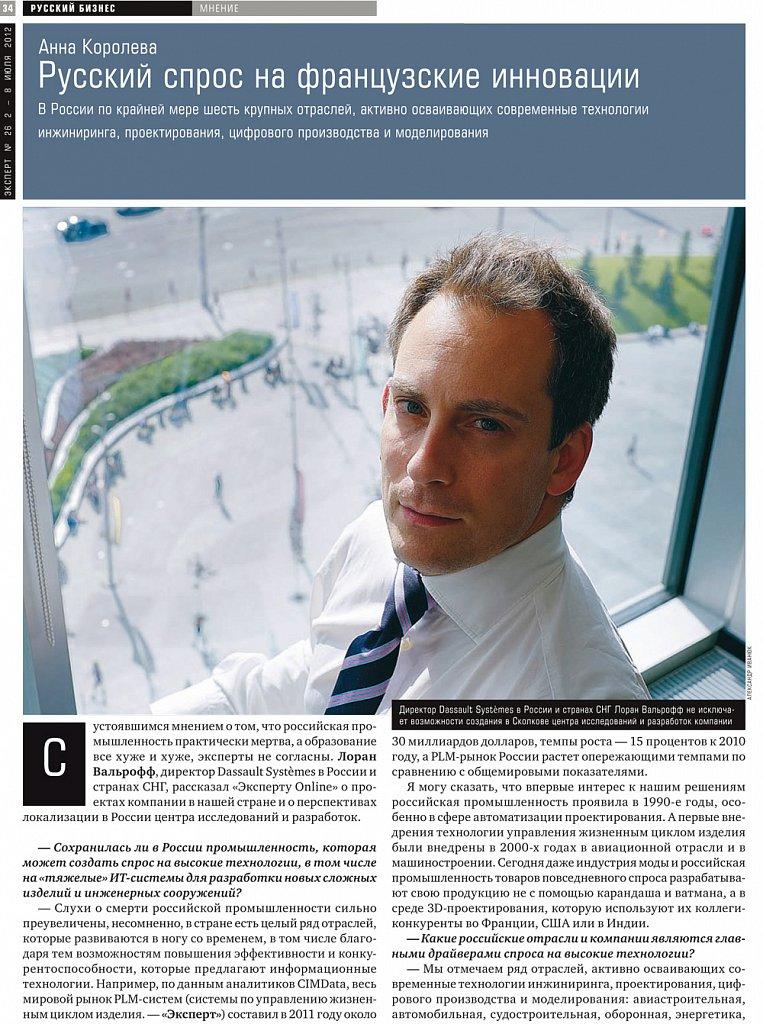 Директор Dassauld Sysmes в России Лоран Вальрофф, Эксперт, 2012, №26,стр.36