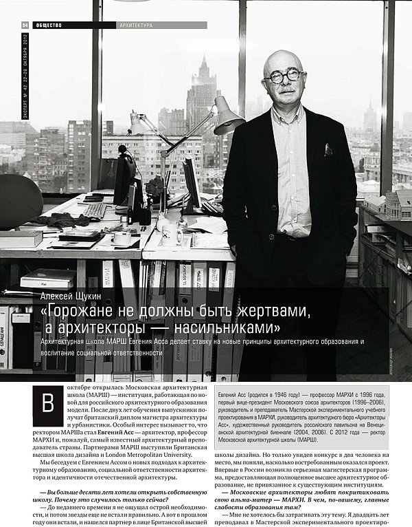 Архитектор Евгений Acc, Эксперт, 2012г.,№_42-стр.96