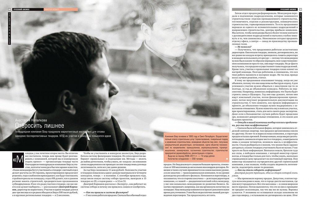 Директор по маркетингу компании Step Дмитрий Карманов, Эксперт, 2012г., №38, стр.40-41