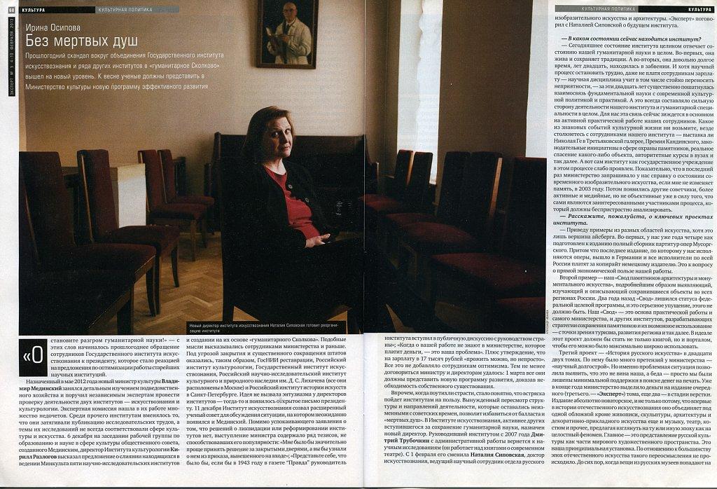 Директор института искусствознания Наталья Сиповская, Эксперт, 2013г., №5, стр.68-69