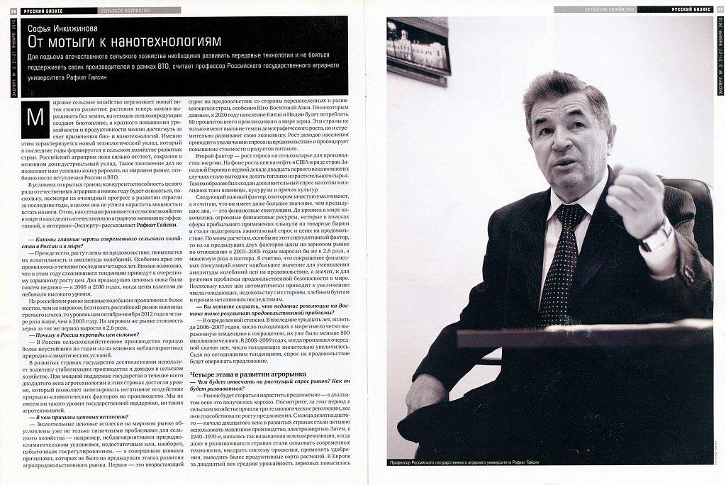 Профессор Рафкат Гайсин, Эксперт, 2013г., №3, стр.26-27