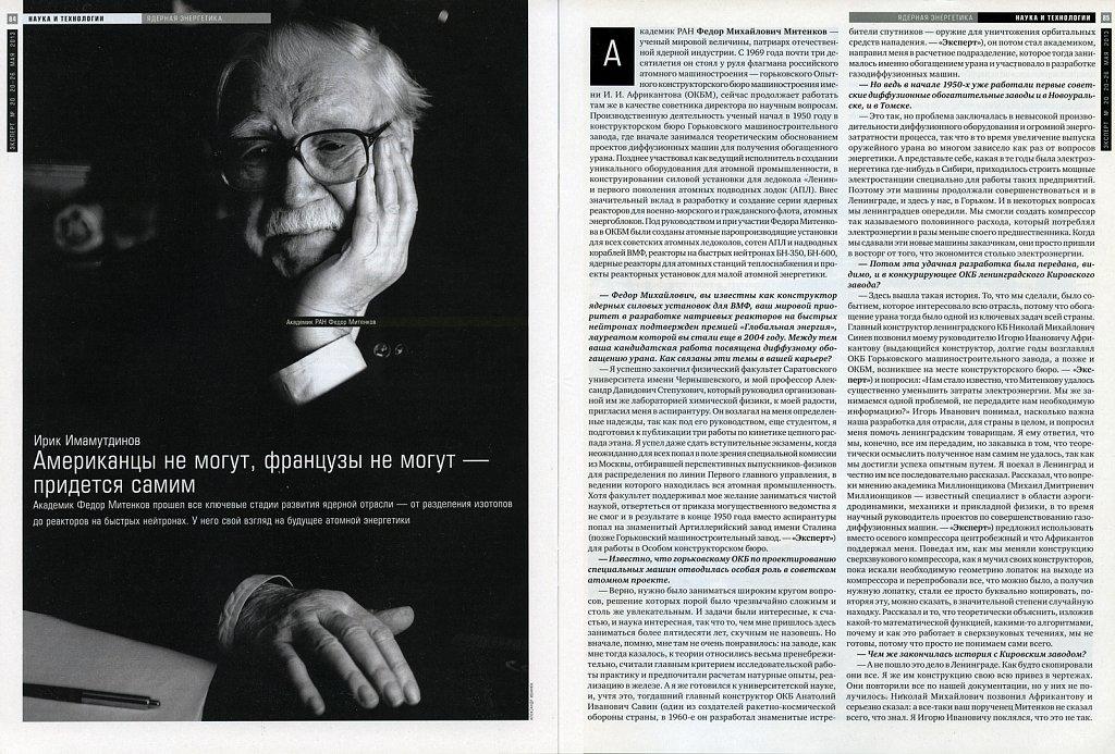 Академик Федор Митенков, Эксперт, 2013г., №20, стр.84-85