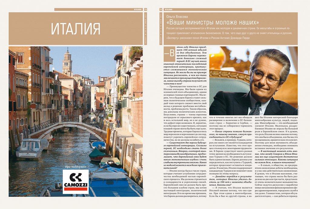 Посол Италии в России Антонио Дзанарди Ларди, Экспер, 2011г., №22, стр. 73-74